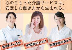 【太田市】住宅型有料老人ホームの介護スタッフ【JOB ID:839-1-ca-f-sy-aaa】 イメージ