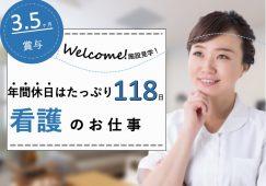【太田市】住宅型有料老人ホームの看護スタッフ【JOB ID:839-1-ns-f-jn-bbb】 イメージ