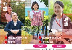 【太田市】住宅型有料老人ホームの介護スタッフ【JOB ID:839-2-ca-f-sy-aaa】 イメージ