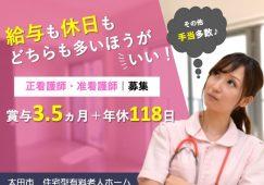 【太田市】住宅型有料老人ホームの看護スタッフ【JOB ID:839-2-ns-f-jn-bbb】 イメージ
