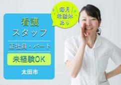 【太田市】デイサービスの看護スタッフ【JOB ID:839-3-ns-p-jn-nor】 イメージ