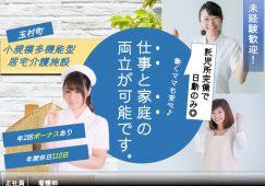【佐波郡玉村町】小規模多機能型居宅介護施設の看護スタッフ【JOB ID:871-4-ns-f-ns-bbb】 イメージ