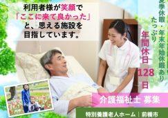 【前橋市】特別養護老人ホームの介護スタッフ【JOB ID:97-1-ca-f-kh-aaa】 イメージ