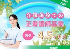 【前橋市】特別養護老人ホームの看護スタッフ【JOB ID:97-1-ns-f-ns-bbb】 イメージ