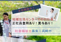 【高崎市】地域包括支援センターの社会福祉士【JOB ID:9-4-sd-f-sh-jak】 イメージ
