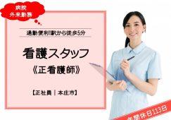 【本庄市】病院の看護スタッフ【JOB ID:239-1-ns-fn-ns-bbb】 イメージ
