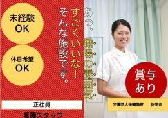 【佐野市】介護老人保健施設の看護スタッフ【JOB ID:262-1-ns-f-jn-bbb】 イメージ