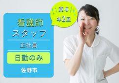 【佐野市】介護老人保健施設の看護スタッフ【JOB ID:262-1-ns-fn-jn-bbb】 イメージ
