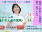 【前橋市】住宅型有料老人ホームの介護スタッフ【JOB ID:441-2-ca-f-ms-aaa】 イメージ