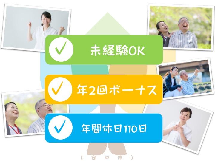 【安中市】住宅型有料老人ホーム/デイ/ヘルパーステーションの看護スタッフ【JOB ID:366-1-ca-f-sy-aaa】 イメージ