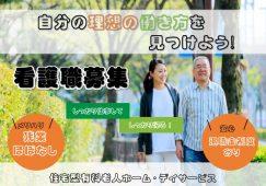 【前橋市】住宅型有料老人ホーム/デイサービスセンターの看護スタッフ【JOB ID:487-2-ns-f-jn-bbb】 イメージ