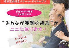 【渋川市】住宅型有料老人ホーム/デイサービスセンターの看護スタッフ【JOB ID:487-3-ns-f-jn-bbb】 イメージ