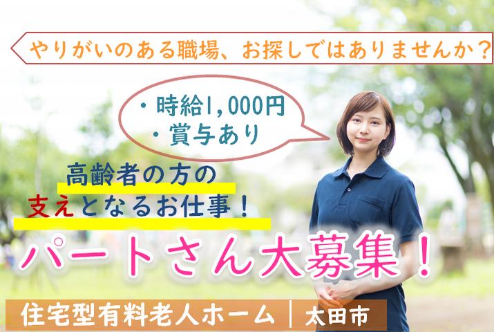 【太田市】住宅型有料老人ホームの介護スタッフ【JOB ID:81-27-ca-p-ms-nor】 イメージ