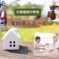 介護施設の特性~有料老人ホーム~ イメージ