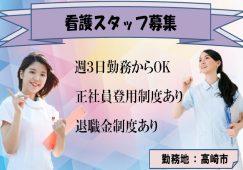 【高崎市】病院の看護スタッフ【JOB ID:122-1-ns-p-jn-nor】 イメージ