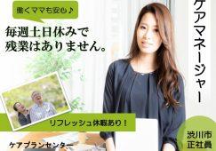 【渋川市】ケアプランセンターのケアマネージャー【JOB ID:585-4-cm-f-cm-jak】 イメージ