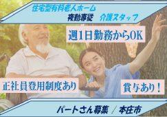 【本庄市】住宅型有料老人ホームの夜勤介護スタッフ【JOB ID:62-2-ca-yp-sy-nor】 イメージ