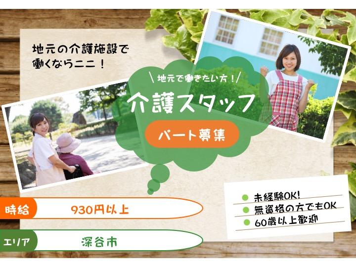 【深谷市】特別養護老人ホームの介護スタッフ【JOB ID:719-1-ca-p-ms-nor】 イメージ