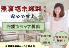 【安中市】小規模多機能ホームの介護スタッフ【JOB ID:763-1-ca-p-ms-nor】 イメージ