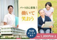 【安中市】小規模多機能ホームの看護スタッフ【JOB ID:763-1-ns-p-jn-nor】 イメージ