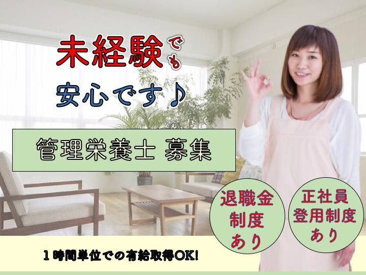 【高崎市】社会福祉施設の管理栄養士【JOB ID:9-0-et-k-ke-nor】 イメージ