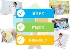 【前橋市】住宅型有料老人ホームの介護スタッフ【JOB ID:900-1-ca-f-sy-aaa】 イメージ