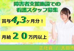 【太田市】障害者支援施設の看護スタッフ【JOB ID:903-1-ns-f-jn-bbb】 イメージ