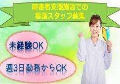 【太田市】障害者支援施設の看護スタッフ【JOB ID:903-1-ns-p-jn-nor】 イメージ