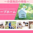 介護施設の特性~グループホーム~ イメージ