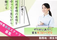 【桐生市】特別養護老人ホームの看護スタッフ【JOB ID:534-1-ns-f-jn-bbb】 イメージ
