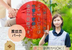 【熊谷市】デイサービスの介護スタッフ【JOB ID:116-2-ca-p-sy-nor】 イメージ