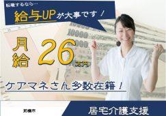 【前橋市】居宅介護支援の主任ケアマネ【JOB ID:194-5-cm-f-sc-nor】 イメージ