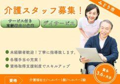 【みどり市】サービス付き高齢者向け住宅/デイサービスの介護スタッフ【JOB ID:235-1-ca-f-sy-aaa】 イメージ