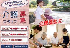 【高崎市】老人介護保健施設の介護スタッフ【JOB ID:301-1-ca-f-kh-aaa】 イメージ