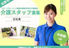【佐野市】グループホーム/小規模多機能型居宅介護施設の介護スタッフ【JOB ID:40-3-ca-f-ms-aaa】 イメージ