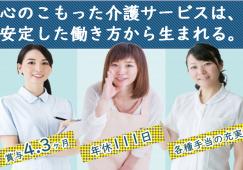 【前橋市】グループホームの介護スタッフ【JOB ID:53-2-ca-f-ms-aaa】 イメージ