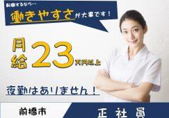 【前橋市】デイサービスの看護スタッフ【JOB ID:900-2-ns-f-jn-bbb】 イメージ