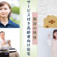 施設の特性~サービス付き高齢者向け住宅~ イメージ