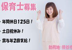 【熊谷市】児童発達支援事業所での保育士【JOB ID:110-4-ho-f-ho-nor】 イメージ