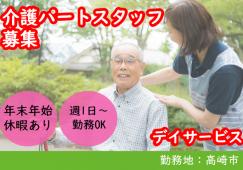 【深谷市】サービス付高齢者向け住宅介護スタッフ【JOB ID:210-4-ca-f-sy-aaa】 イメージ