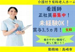 【高崎市】介護付老人ホームの看護スタッフ【JOB ID:171-2-ns-f-jn-bbb】 イメージ