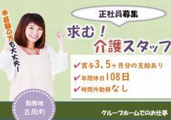 【吉岡町】グループホームの介護スタッフ【JOB ID:171-3-ca-f-ms-aaa】 イメージ