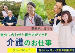 【渋川市】グループホームの介護スタッフ【JOB ID:171-4-ca-f-ms-aaa】 イメージ