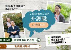 【川場村】住宅型有料老人ホームの介護スタッフ【JOB ID:171-5-ca-f-ms-aaa】 イメージ