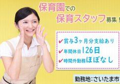 【さいたま市】保育園の保育スタッフ【JOB ID:234-2-ho-f-ho-aaa】 イメージ