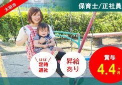 【太田市】保育園の保育スタッフ【JOB ID:309-1-ho-f-ho-aaa】 イメージ