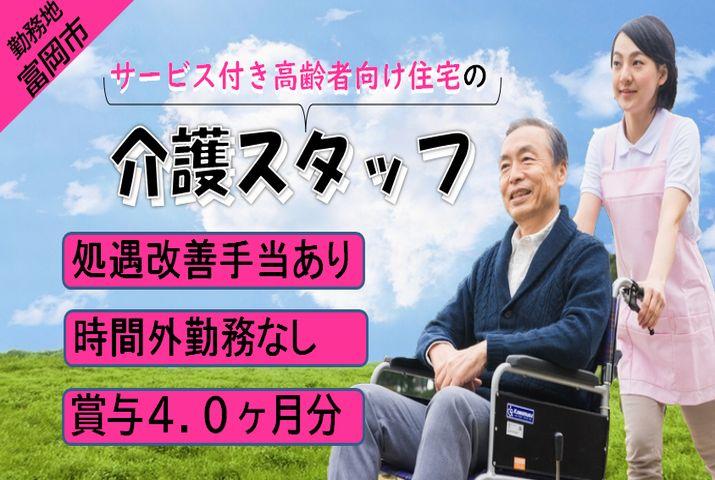 【富岡市】サービス付高齢者向け住宅の介護職員【JOB ID:244-3-ca-f-kh-aaa】 イメージ
