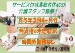 【富岡市】サービス付き高齢者住宅の介護職員【JOB ID:244-3-ca-f-ms-aaa】 イメージ