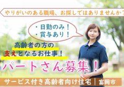 【富岡市】サービス付高齢者向け住宅の介護職員【JOB ID:244-3-ca-p-ms-nor】 イメージ