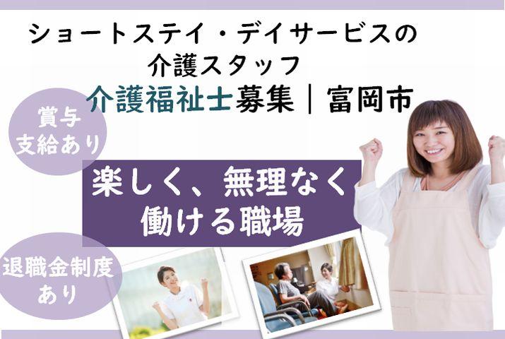 【富岡市】ショート・デイセンターの介護職員【JOB ID:244-5-ca-f-kh-aaa】 イメージ